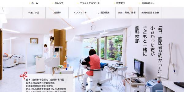 わだ歯科クリニックさんリニューアルオープン(コンテンツマーケティング)