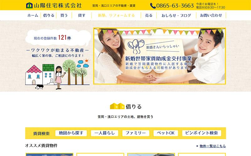 山陽住宅株式会社 笠岡 ホームページ