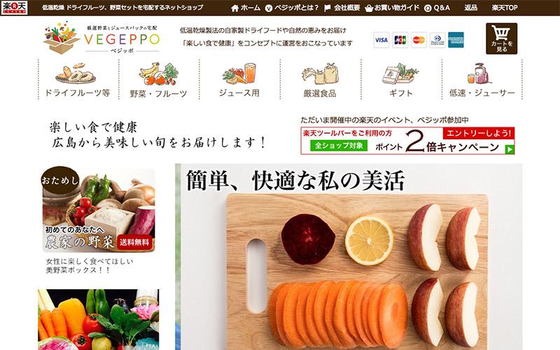 ベジッポ ドライフルール オリジナル-低温乾燥-カット野菜やジュース用果物の宅配便