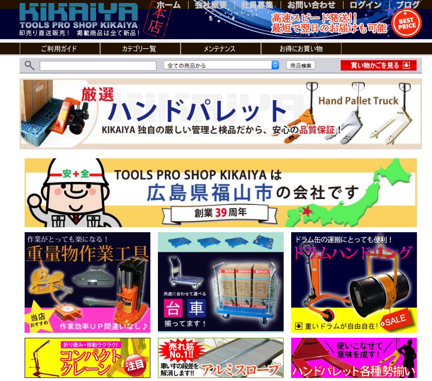 キカイヤ 工具のKikaiya ツールショップ