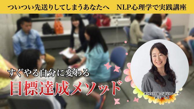 7月13日、27日福山開催 すぐやる自分に変わる 目標達成メソッド 講座