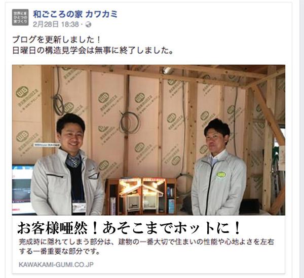 福山 woodlife 工務店