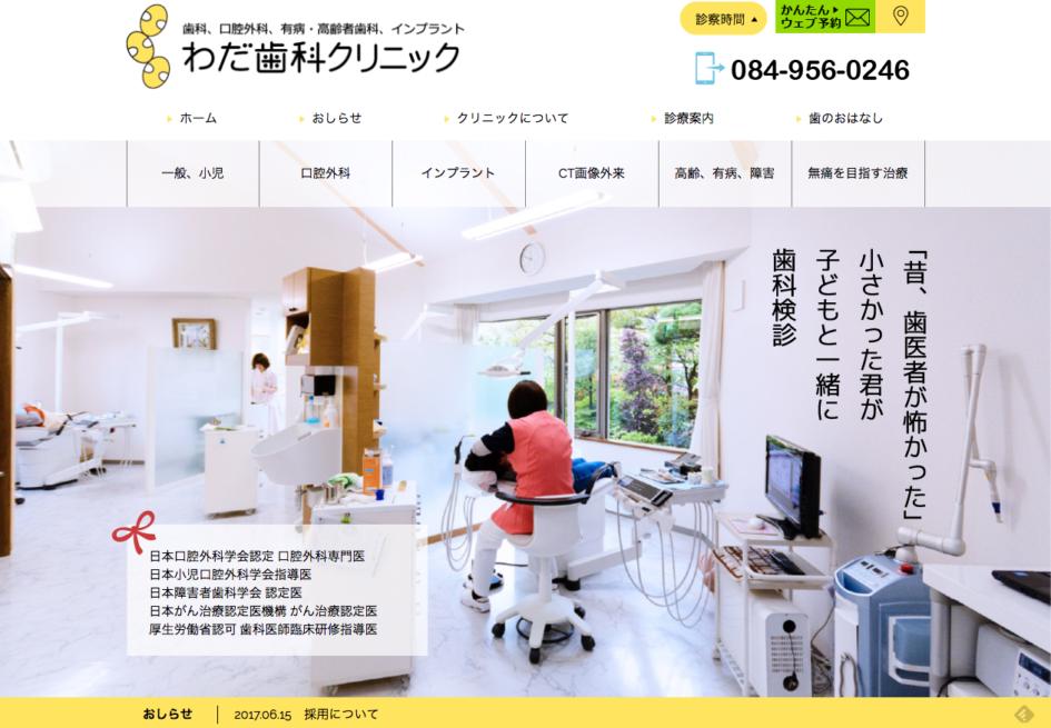 わだ歯科クリニックさんリニューアルオープン(コンテンツマーケティング)福山 ホームページ制作
