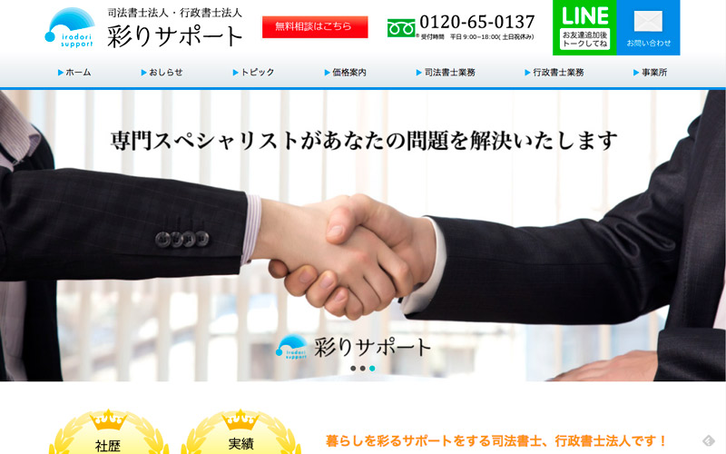彩りサポート ホームページ制作 福山