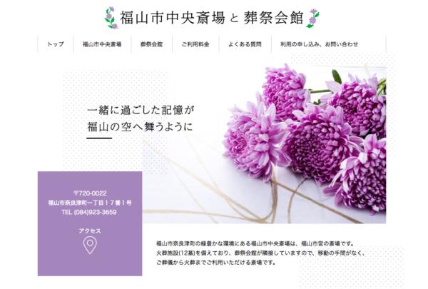福山市中央最上と葬祭会館 ホームページ制作