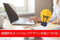 初心者向け ネットショップデザイン入門講座