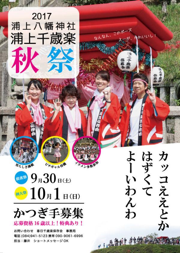 春日千歳楽保存会様 お祭りポスター(実例)