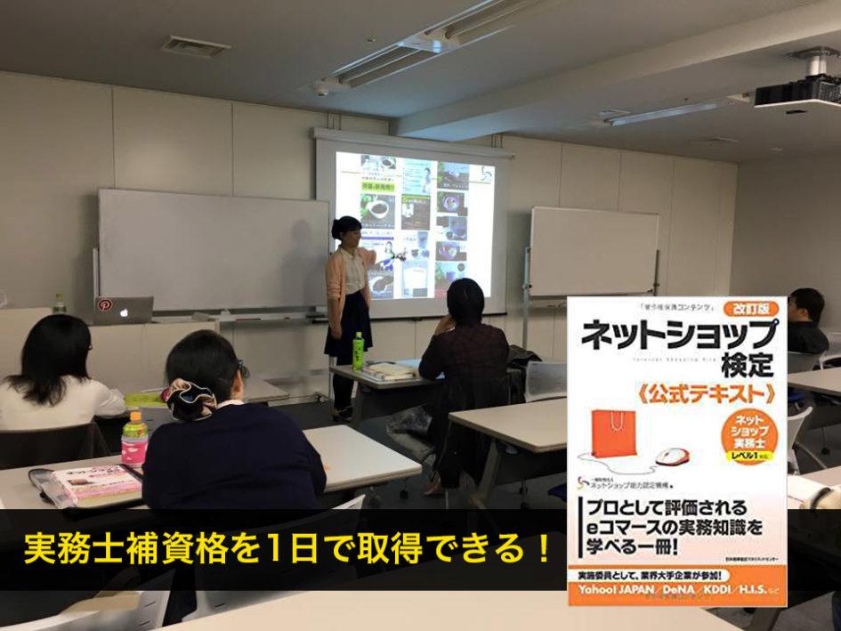 ネットショップ入門セミナー(ネットショップ実務士補認定コース)福山:9:30-17:00