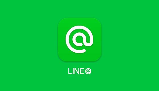 LINE@でのウェブマーケティングには必要な属性を知って販売につなげる方法