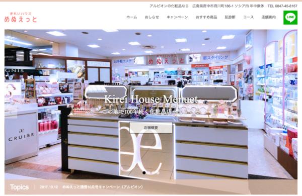 広島県府中市のコスメショップ きれいハウスめぬえっと様のウェブマーケティング