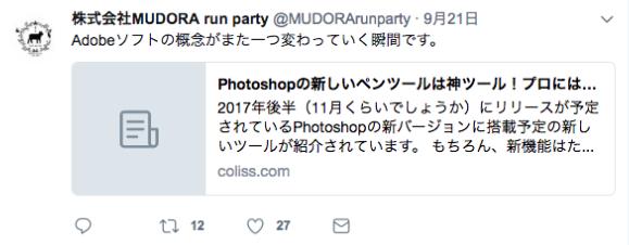 Twitterで記事を拡散すると、リツイートされた実例