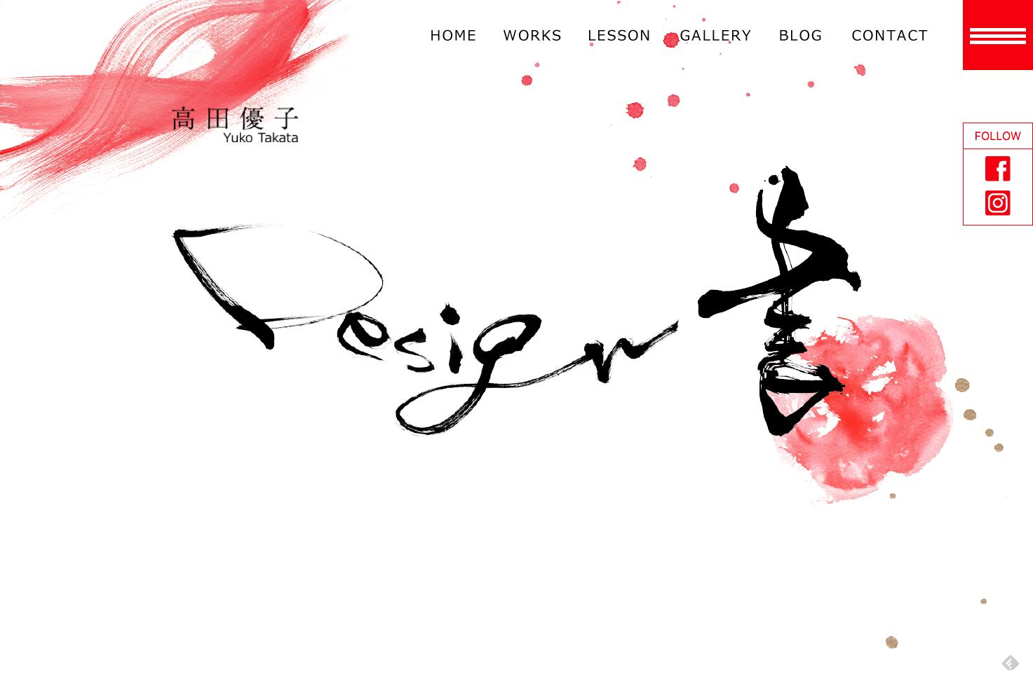 高田優子オフィシャルサイト デザイン書 様