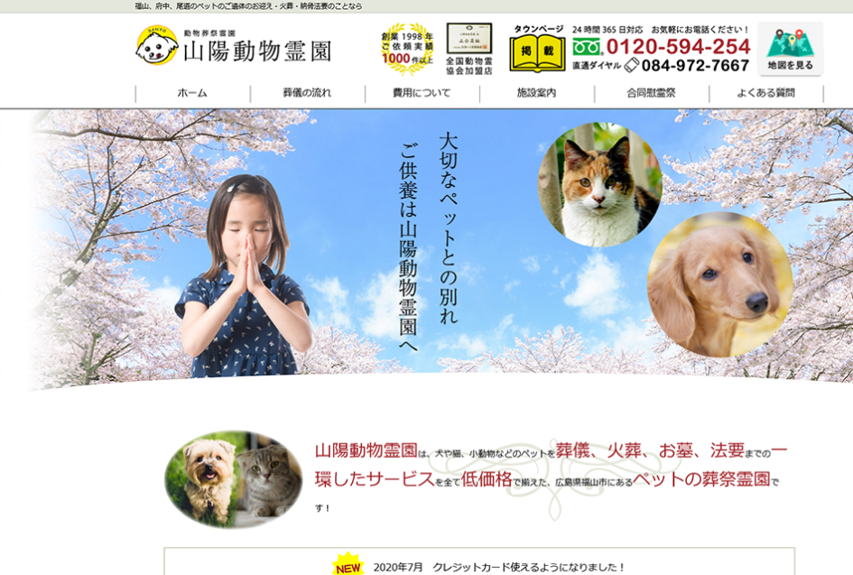山陽動物霊園 ホームページ 福山