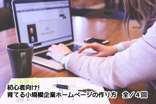 ホームページの作り方講座 福山