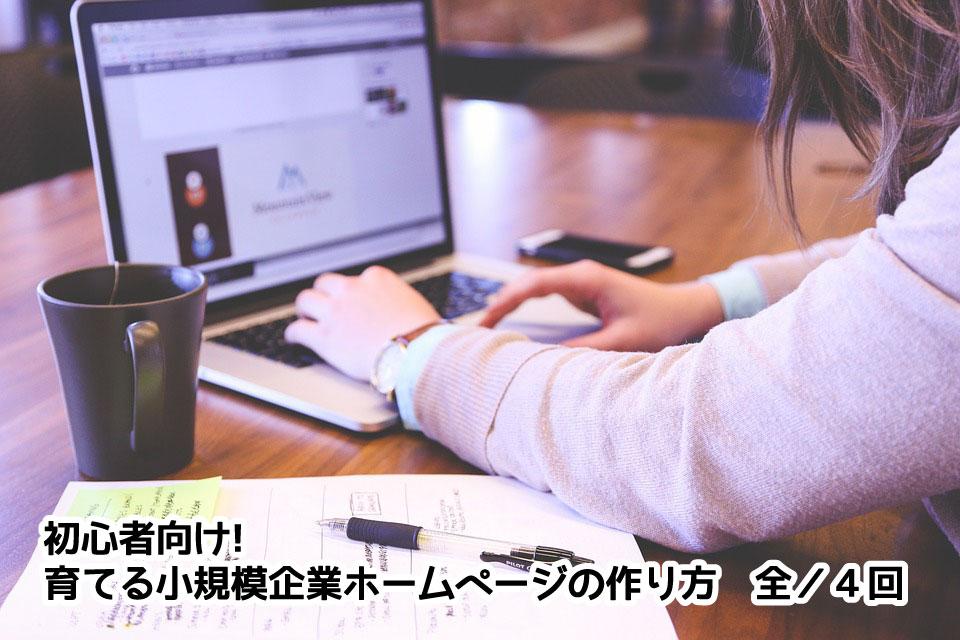 初心者向け、育てる小規模企業ホームページの作り方 全/4回