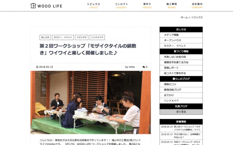 人と人がつながるホームページ。Wood Lifeさんは社名変更とともにプチっとリニューアル