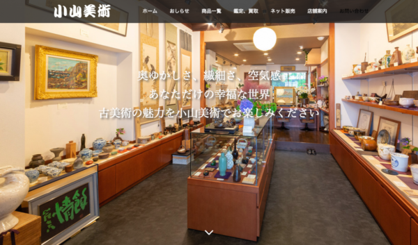 福山市 小山美術 ホームページ