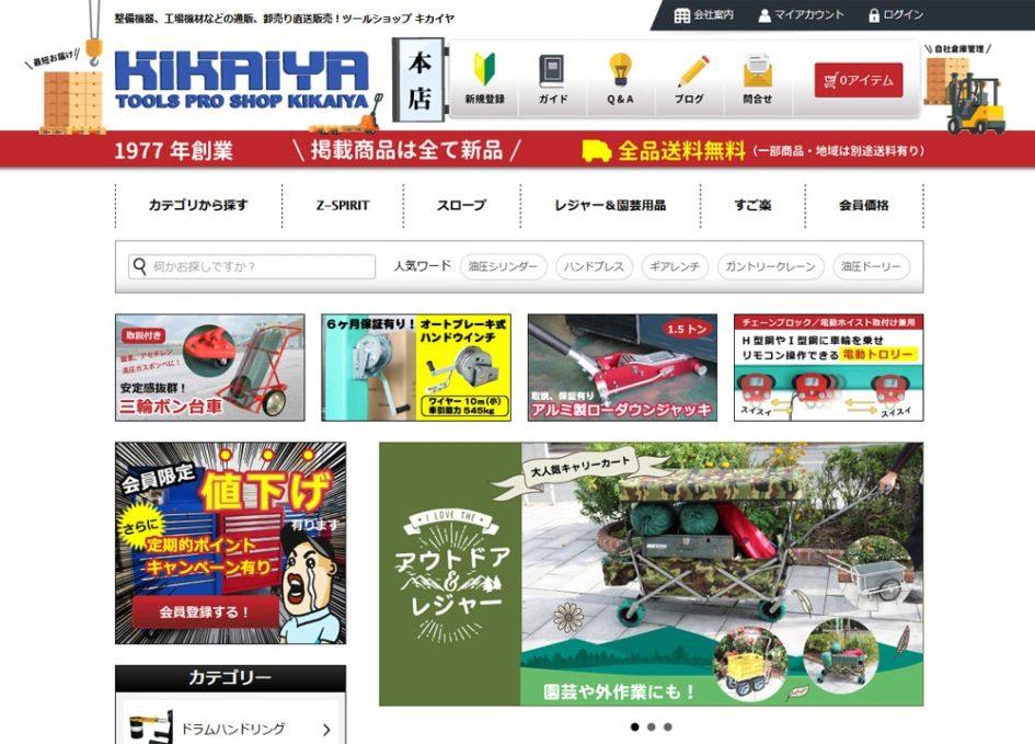 福山市 ツールショップ KIAKAIYA ホームページ