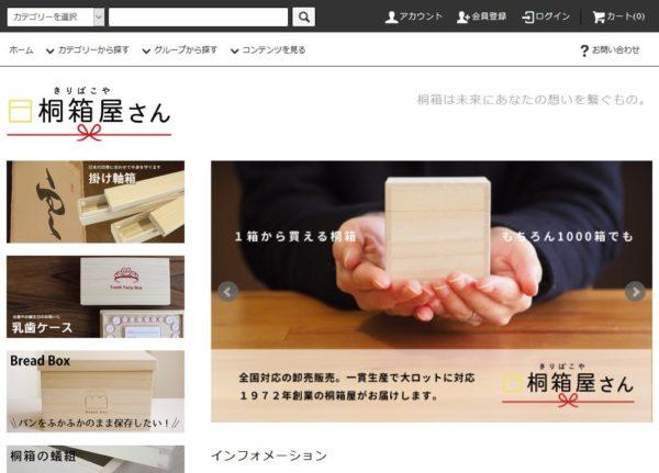 福山市 桐箱屋さん ホームページ