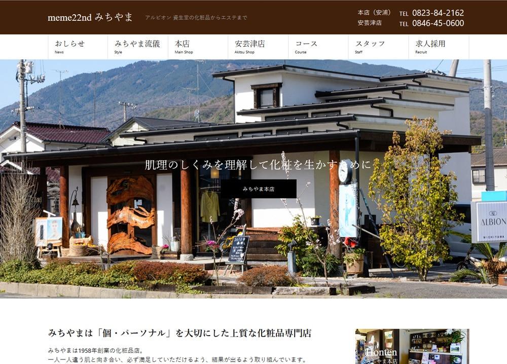 呉市 アルビオン みちやま meme22 ホームページ