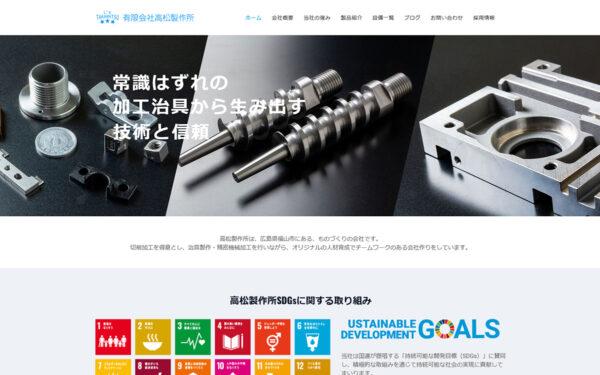 福山市 高松製作所のホームページ