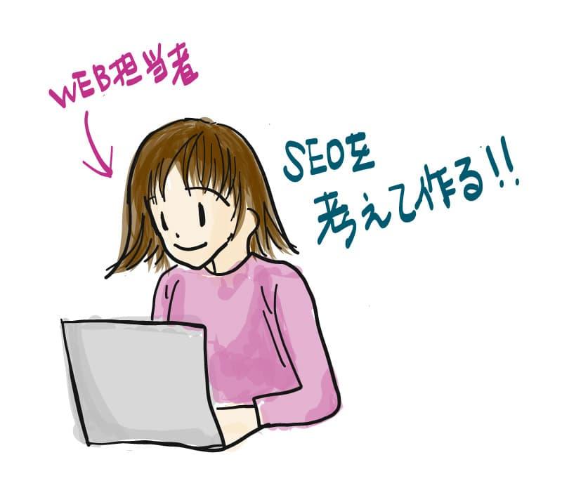検索対策 SEO