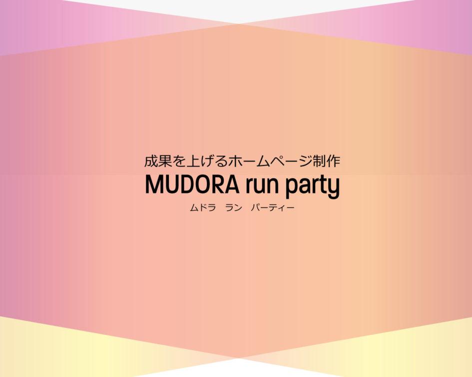 福山市のホームページ制作MUDORA run party