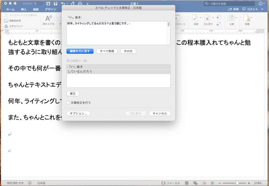 福山市 ウェブライター