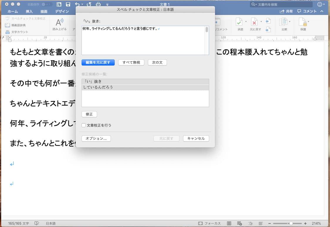 福山 ウェブライター