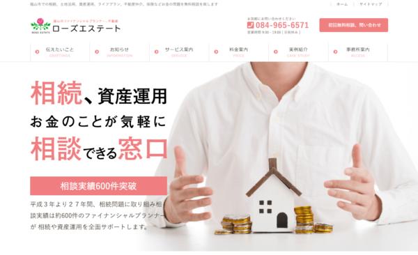 福山 ファイナンシャルプランナー ローズエステート様 ホームページ制作