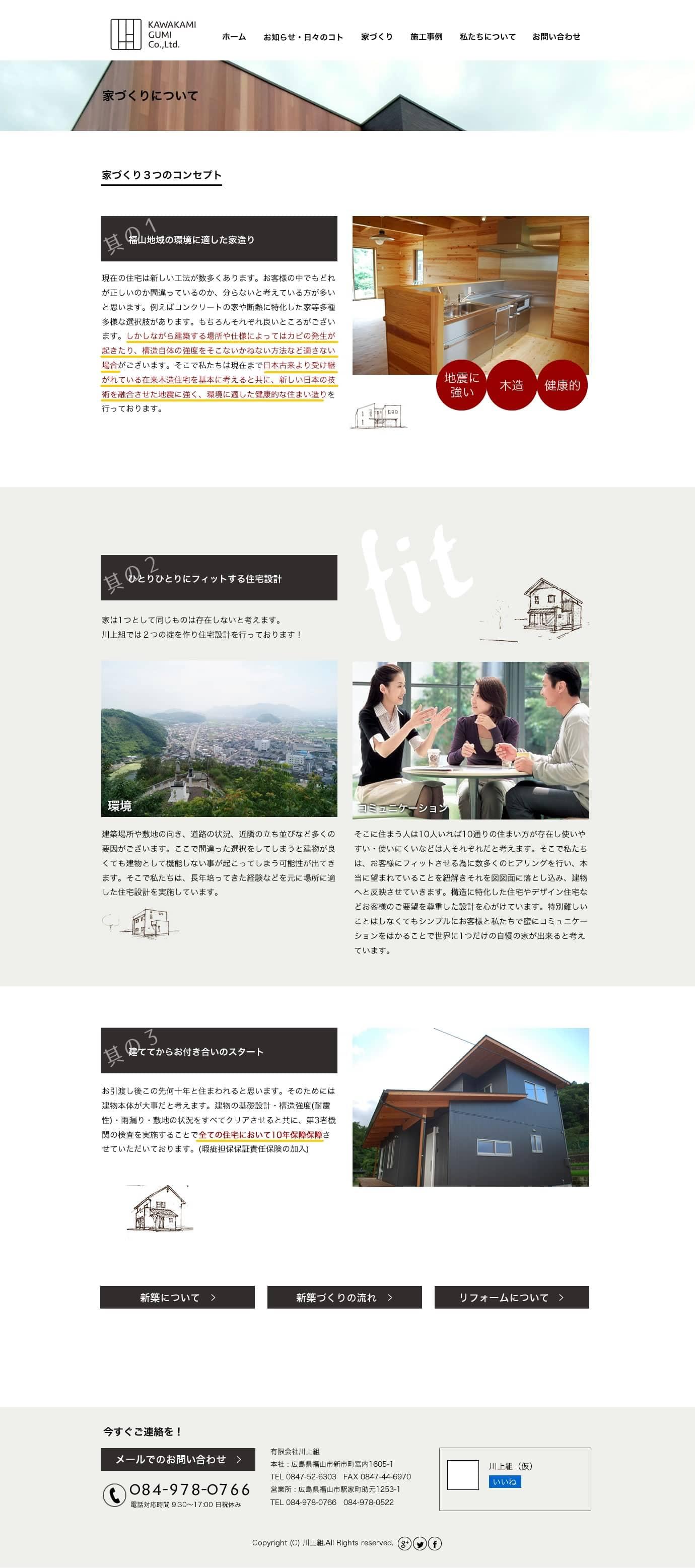 福山 工務店 ウッドライフ 初期デザインカンプ