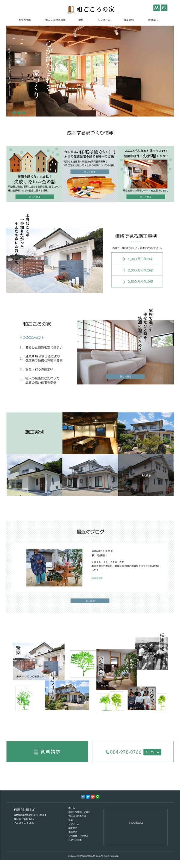 福山 工務店 ウッドライフ 第二デザインカンプ