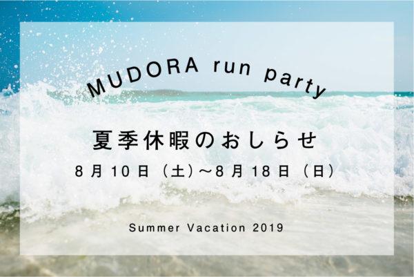 ホームページ制作福山 夏季休暇
