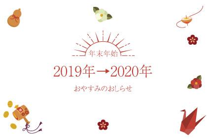 ホームページ制作福山 年末年始のおしらせ